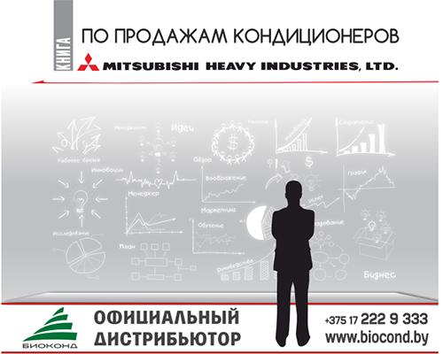 Книга менеджера по продажам кондиционеров Mitsubishi Heavy Industries